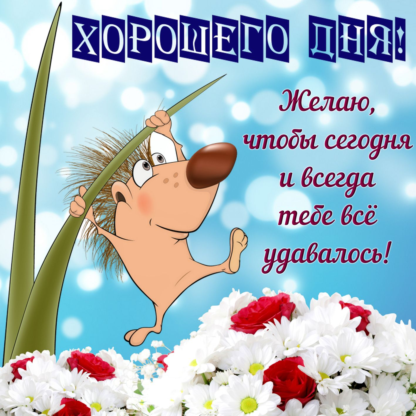 Красивые поздравления с хорошим днем