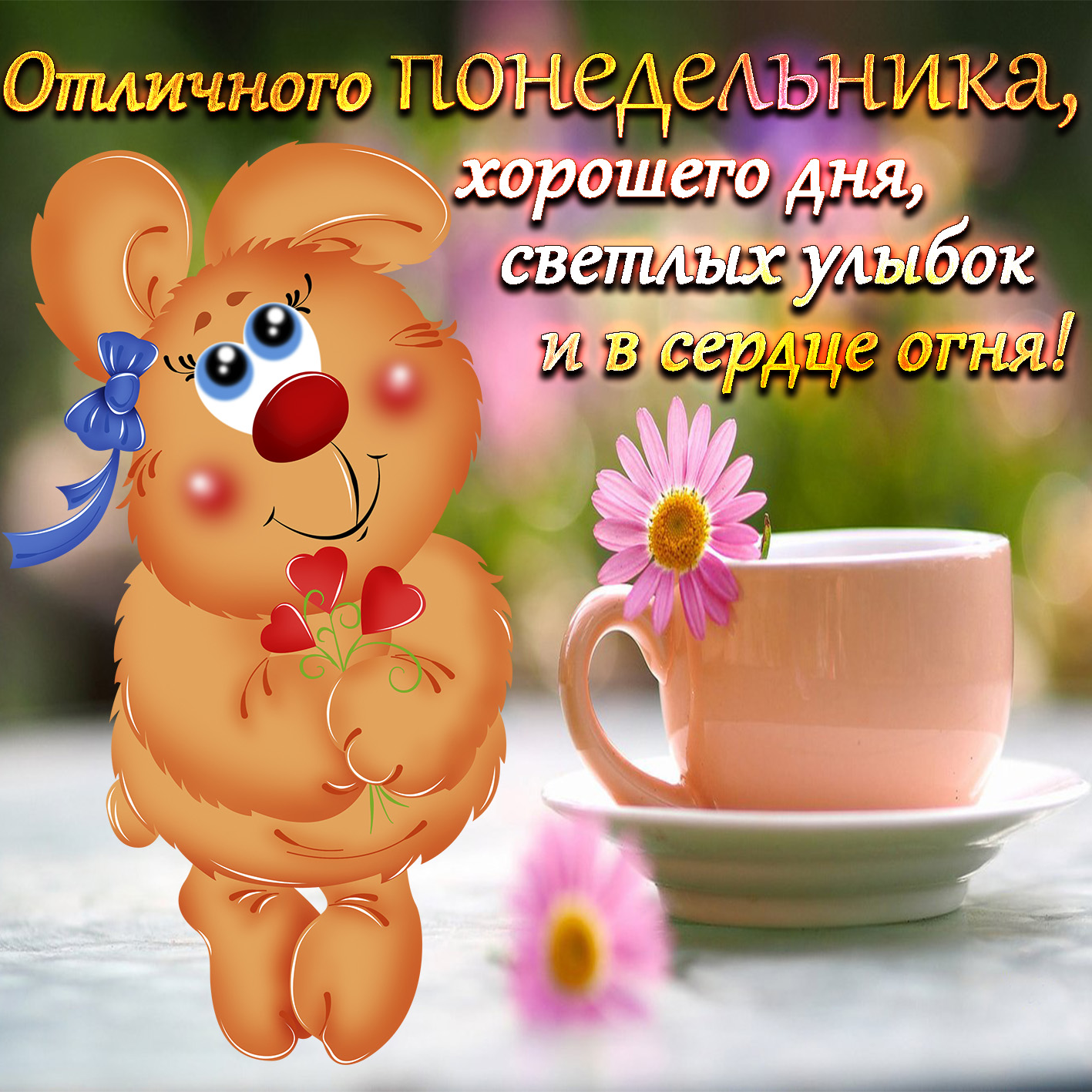 Всем доброго утра и удачного дня картинки прикольные, шаблоны для