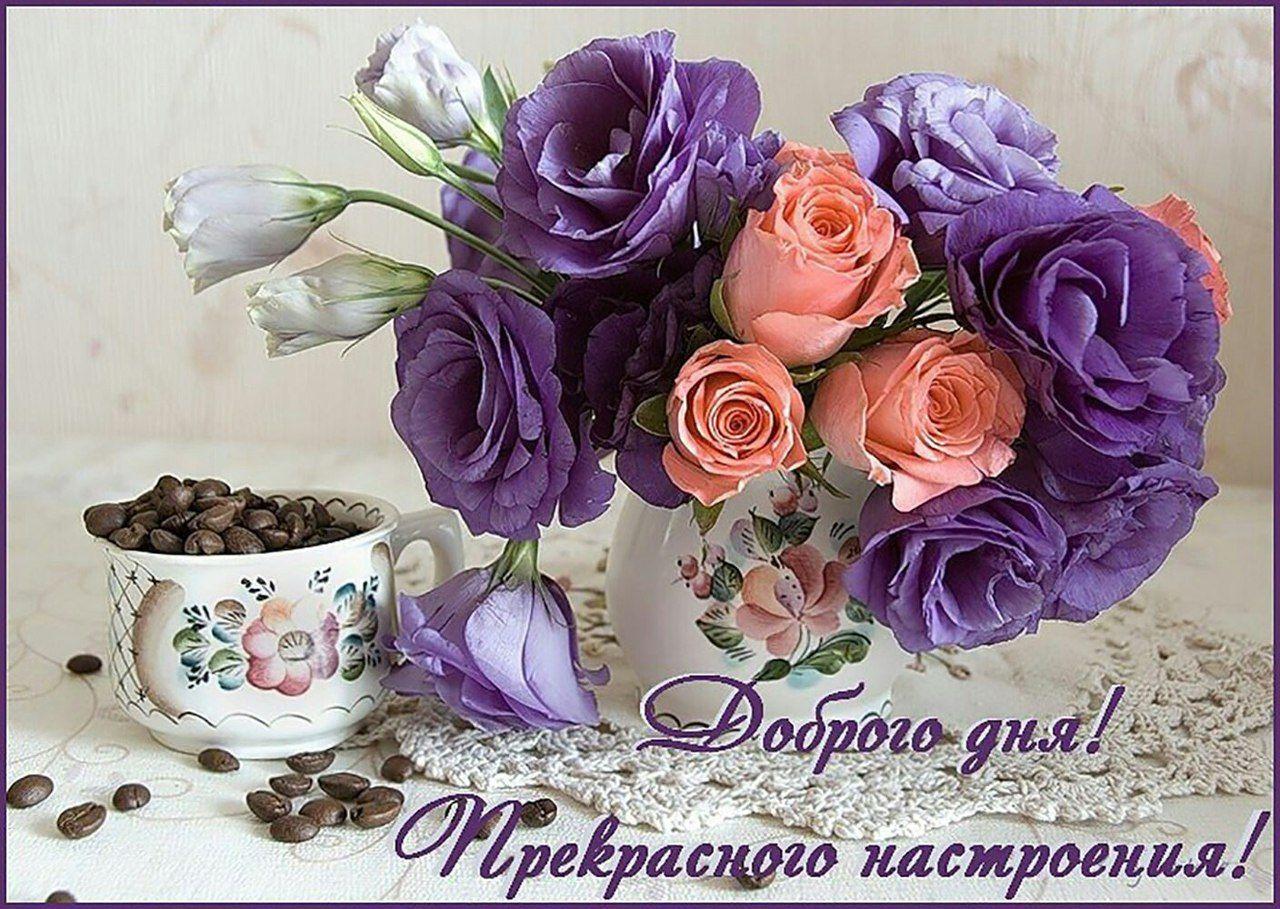 Открытку люблю, картинки цветы для хорошего настроения