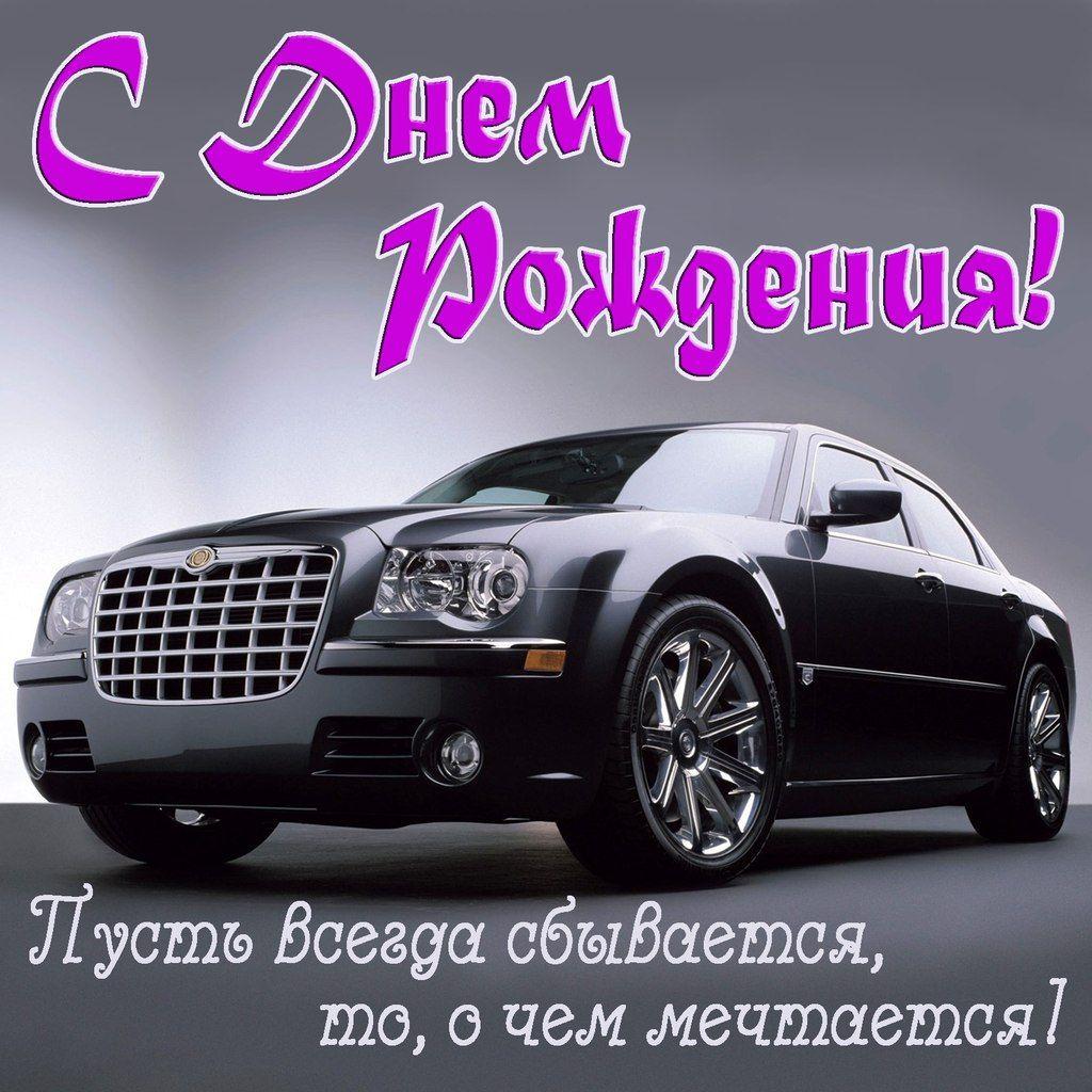 Картинки с днем рождения мужчине с автомобилем