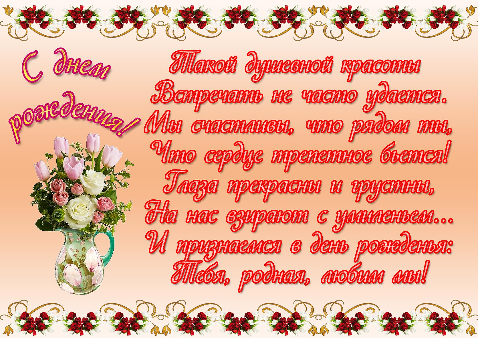День рождения супер поздравления