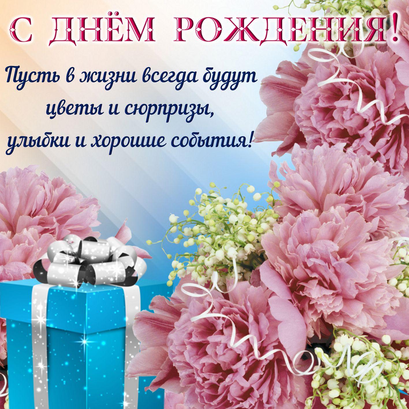 Открытка, поздравление с днем рождения женщине картинки красивые
