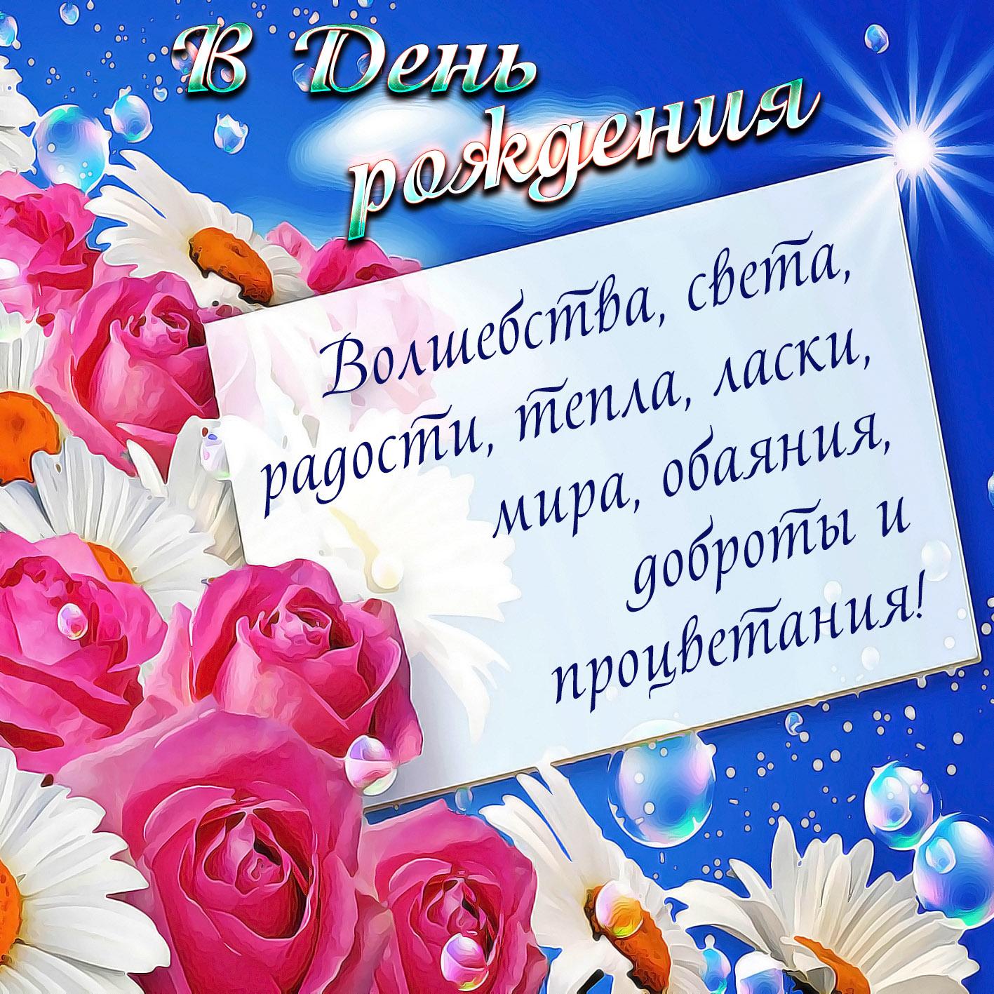 Поздравления пожелания день рождение
