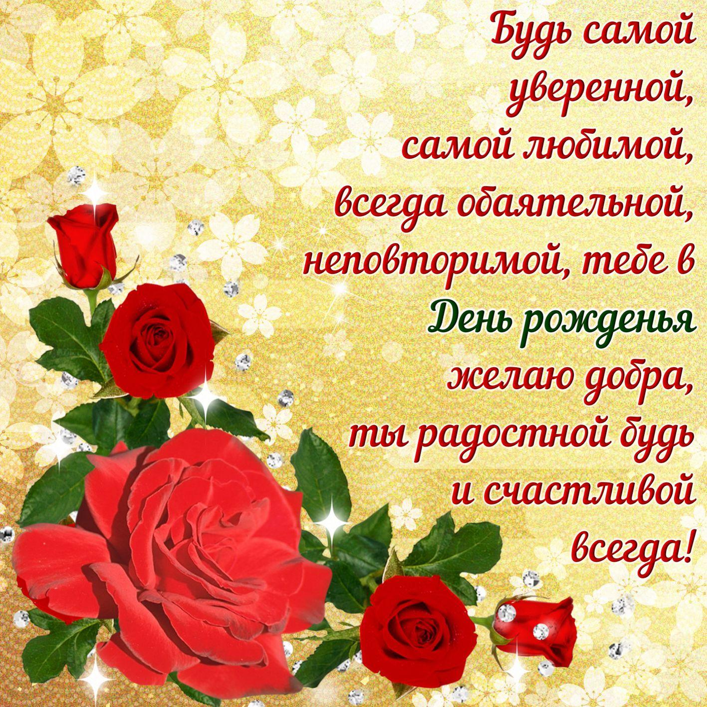 Открытки днем, поздравления с днем рождения с картинками в стихах красивые