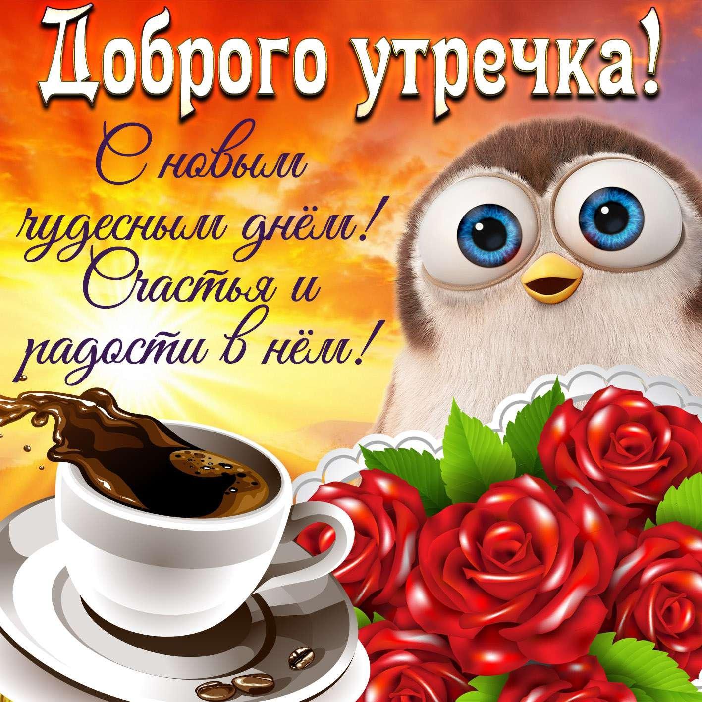 День мамы, открытки с добрым утром и хорошего дня красивые для вацап