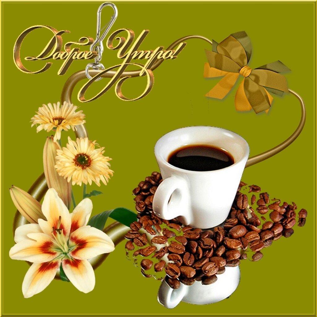 Красивая открытка с добрым утром и хорошего дня женщине