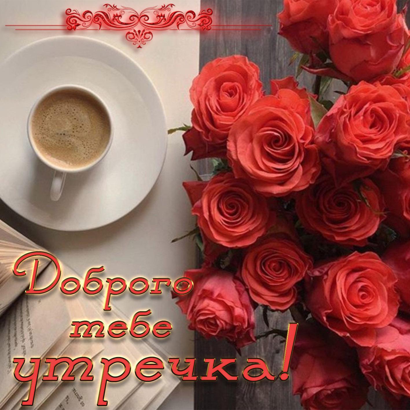 Красивые картинки с пожеланием доброго утра с цветами