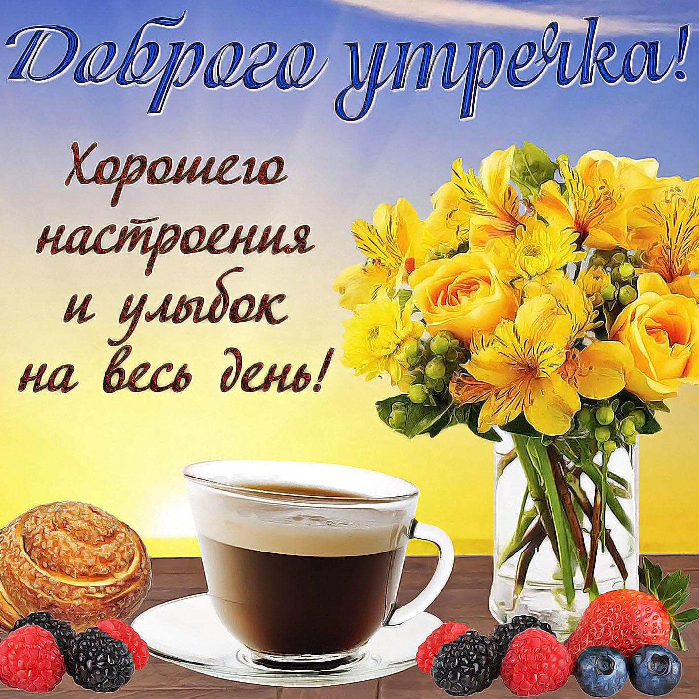 Позитивные картинки с пожеланиями доброго утра и дня