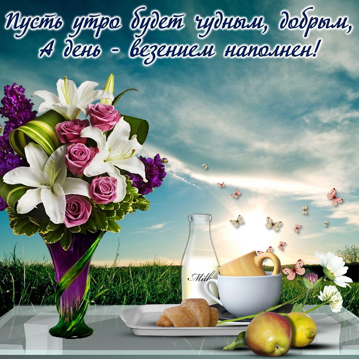 частности, где доброе утро и чудесного дня картинки вдв россии такого