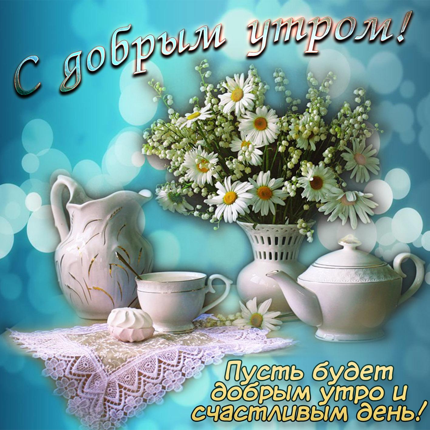 Открытки, красивые открытки с пожеланием доброго утра и хорошего дня подруге