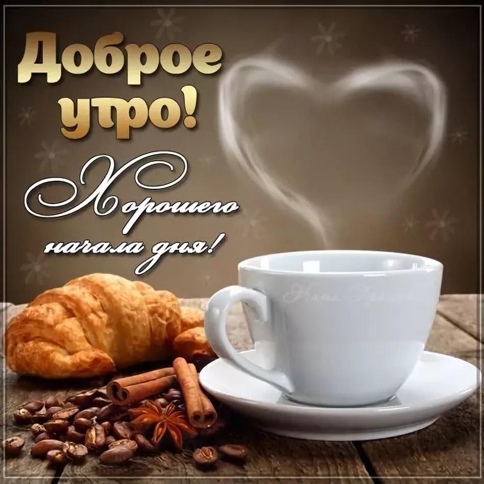 Картинки доброе утро любимая удачного дня