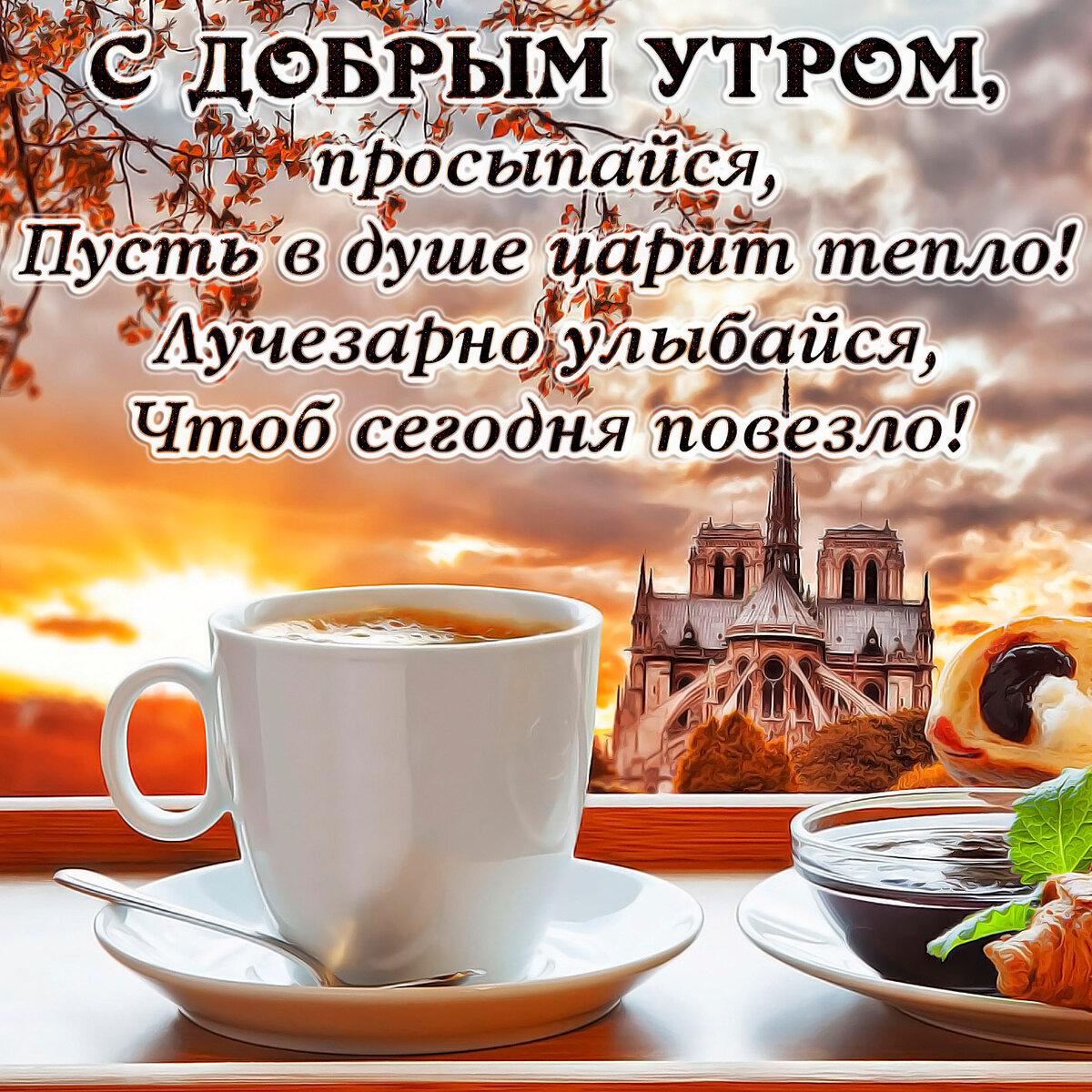 Поздравления с добрым утром картинки красивые для мужчины с пожеланиями