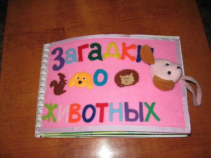 Делаем книгу для ребенка 5 лет