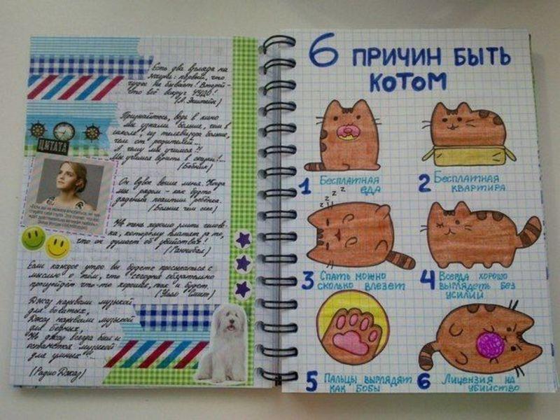 Как сделать личный дневник для девочек своими руками. Что можно сделать в личном дневнике. Как сделать красивый личный дневник из обычной тетради