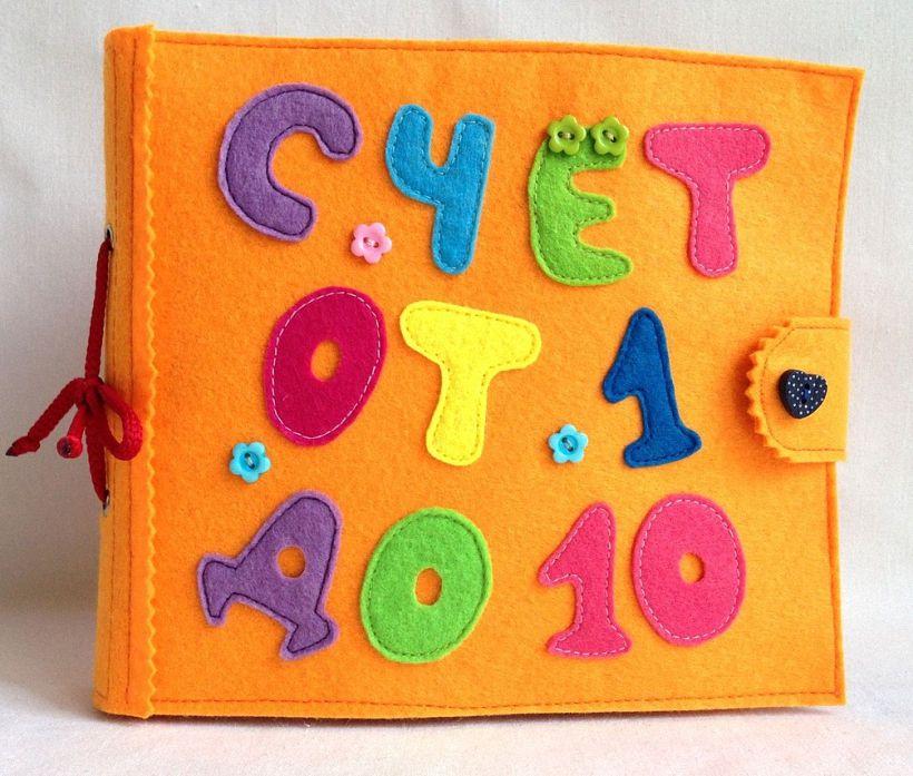 Как сделать книгу своими руками для детей