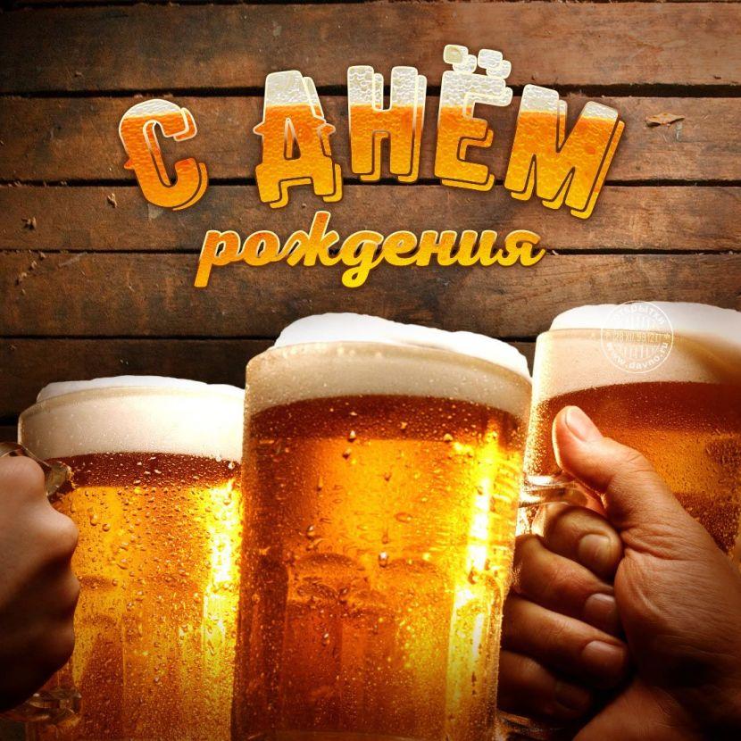поздравление с пивом мужчине этот