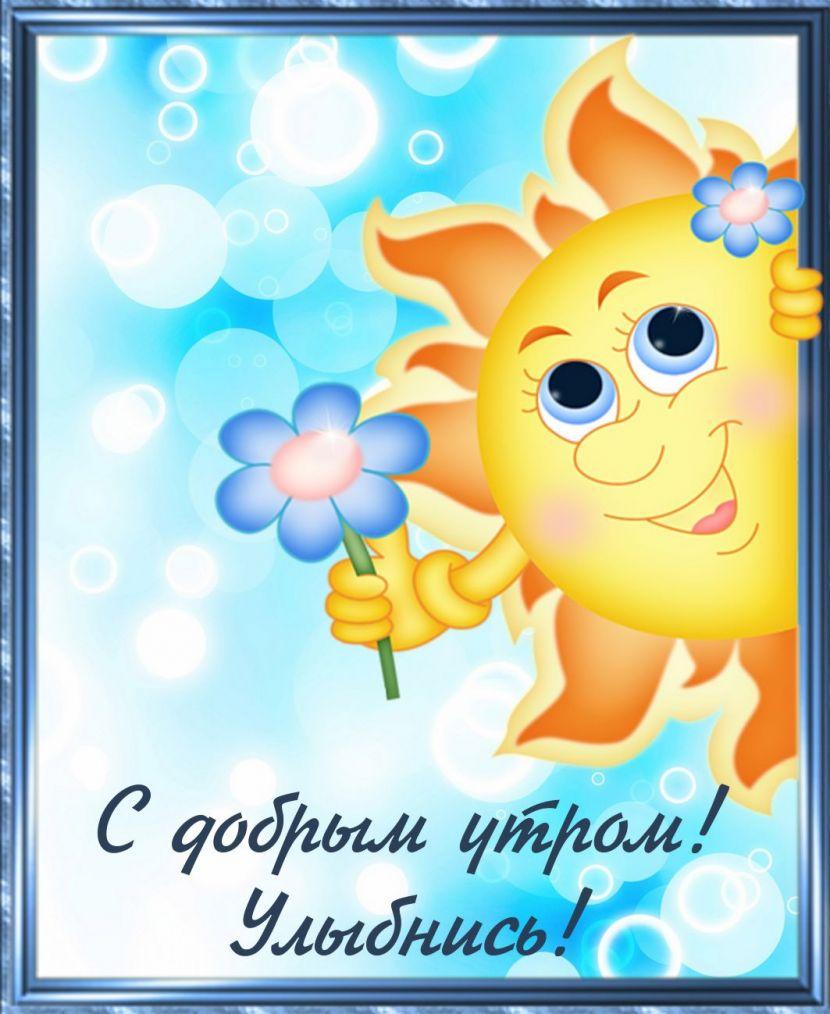 милое пожелание с добрым утром для солнышка якубов