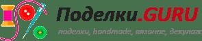 Творческий портал Podelki.GURU